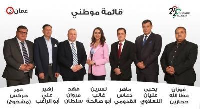 ( قائمة موطني.. عمان  الدائرة 3 ) كوكبة من الرجال الانقياء المخلصين والمحافظين على العهود