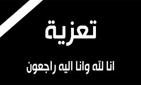 شقيق المستشار هشام العبادي في ذمة الله
