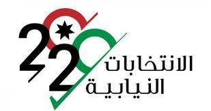 الدائرة 3 عمان..  قوائم خارج حسابات الناخبين..!!