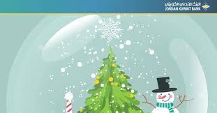 البنك الاردني الكويتي وشجرة الميلاد