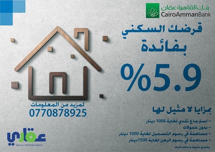 قرضك السكني بسعر فائدة 5.9% من بنك القاهرة عمان