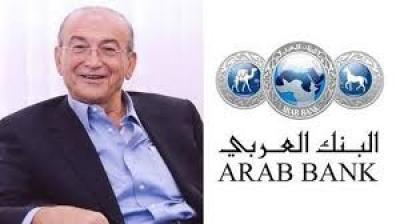 هبوط اضطراري للبنك العربي.. وتراجع ارباحه بنسبة 77 بالمئة!