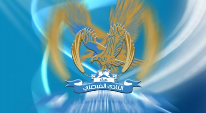 الفيصلي يصدم جمهوره بـ المصري «احمد كشري»