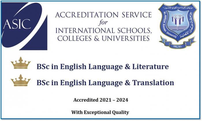 حصول قسمي اللغة الإنجليزية في عمان الأهلية على شهادة ASIC