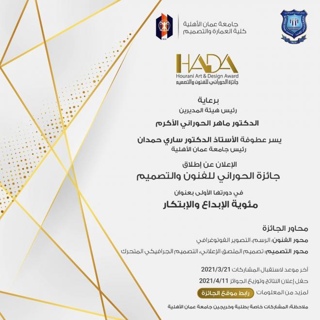 عمان الاهلية تطلق جائزة الحوراني للفنون والتصميم