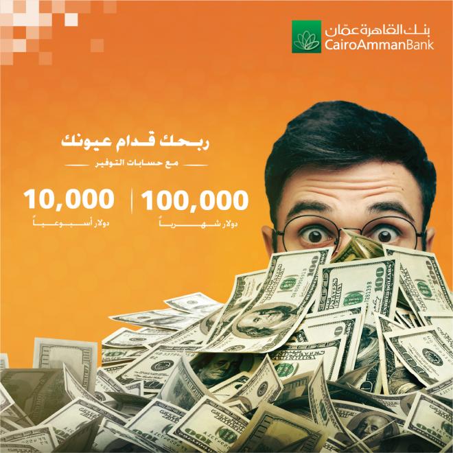 بنك القاهرة عمان يطلق حملة