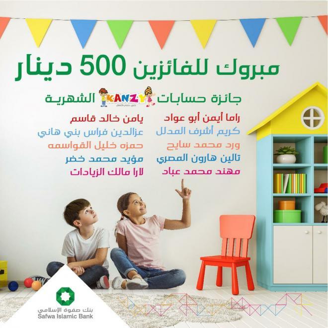 بنك صفوة الإسلامي يعلن الفائزين في سحب آذار 2021