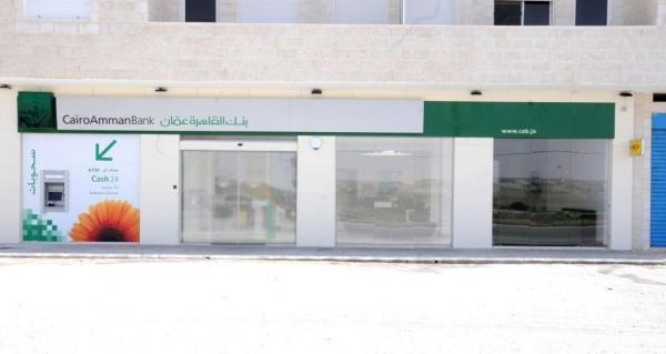 بنك القاھرة عمان یوسع خدماته في الكرك بفرع جدید