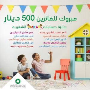 بنك صفوة الإسلامي يعلن أسماء الفائزين بجوائز حساب توفير الأطفال