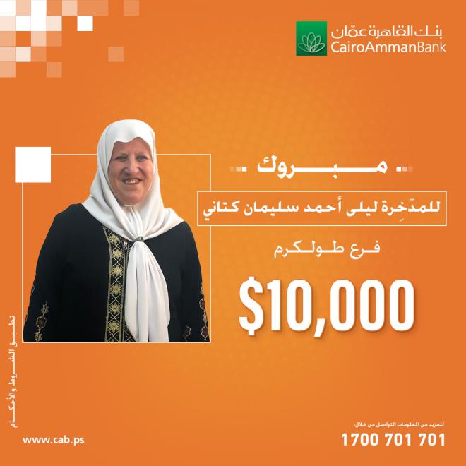 بنك القاهرة عمان يعلن الفائزة الرابعة بجائزة الــ10 آلاف دولار