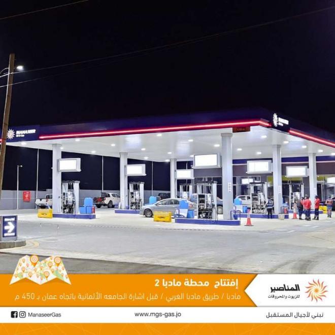 المناصير للزيوت والمحروقات تفتتح محطة وقود جديدة تابعة لها في مادبا