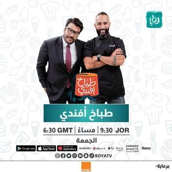 دعما للأهل في غزة.. أورنج الأردن تقدم جائزة مسابقة طباخ أفندي