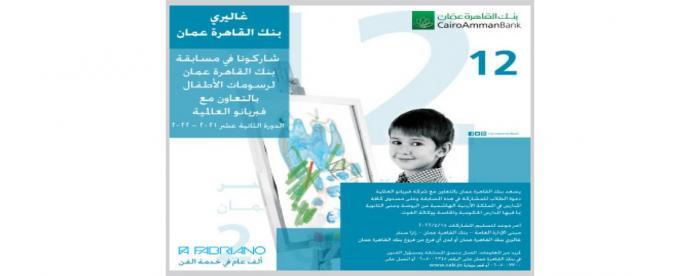 الإعلان عن مسابقة القاهرة- عمان لرسومات الأطفال الدورة الـ 12