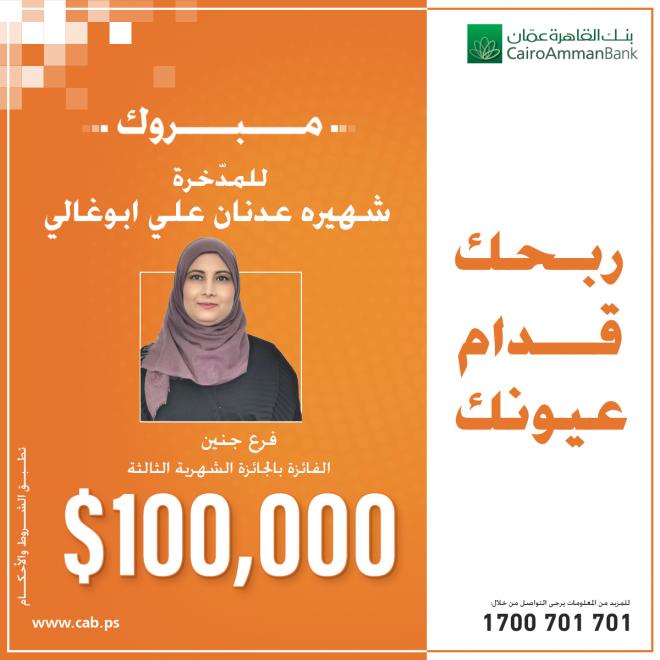 بنك القاهرة عمان يعلن عن أسم الفائزة بجائزة الـ100 ألف دولار