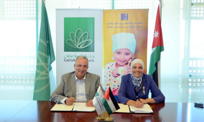 بنك القاهرة عمان يجدد شراكته مع مؤسسة الحسين للسرطان