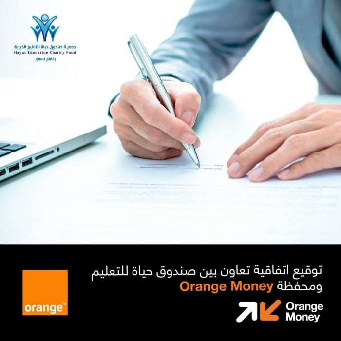 Orange Money تتيح التبرع لصندوق حياة للتعليم