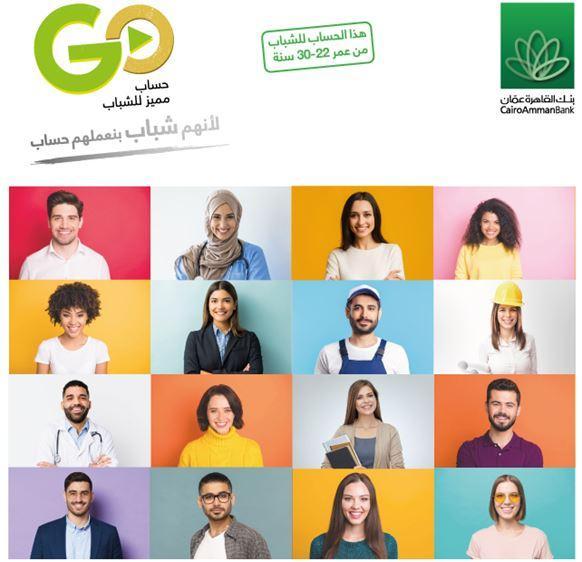 بنك القاهرة عمان يطلق حساب