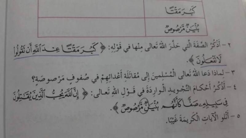 امام معالي وزير التربية...خطأ مطبعي بآية قرآنية في كتاب التربية الاسلامية