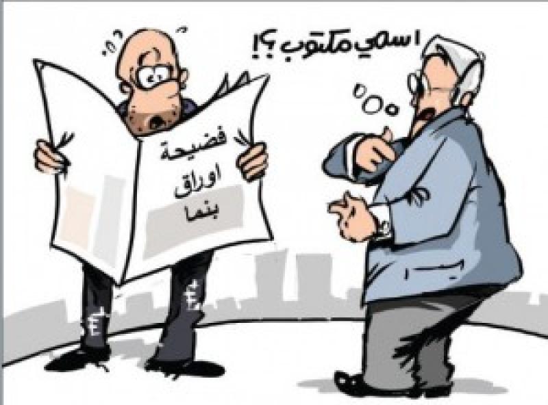 مدافع النسور و الطراونة تدوي في العاصمة !!