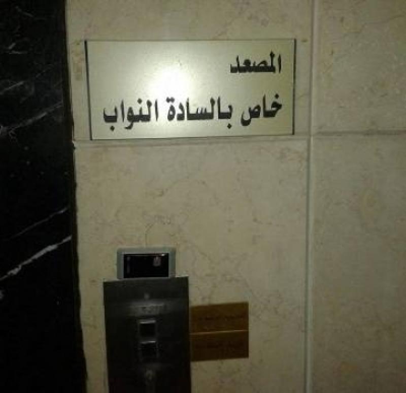 ناشطون يسخرون من مجلس نواب! صورة