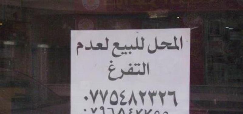 عبارة للبيع لعدم التفرغ تغزو اكبر ضواحي مدينة الكرك