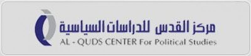 قرار بتوقيف أنشطة مركز القدس للدراسات السياسية
