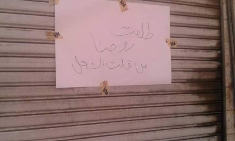 تجار يغلقون محلاتهم في وسط البلد .. والسبب؟!