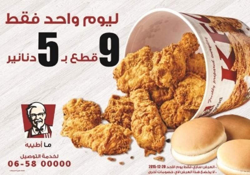 دجاج كنتاكي … ليوم واحد فقط 9 قطع بـ 5 دنانير