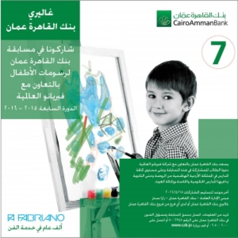 15-4-2016 الموعد النهائي لاستلام المشاركات في مسابقة بنك القاهرة عمان لرسومات الأطفال