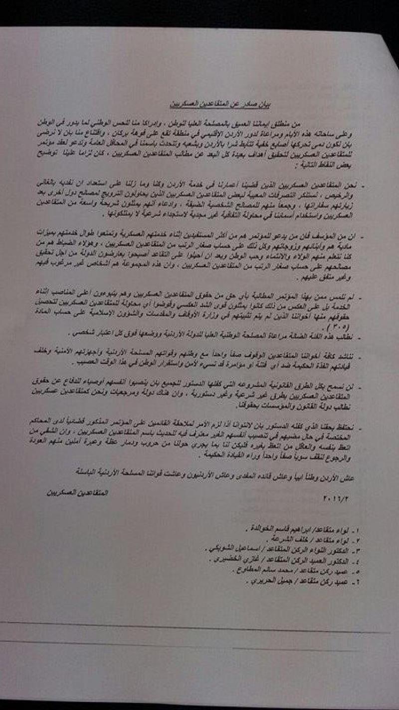 شاهد ... المتقاعدون العسكريون يفضحون أجندات الزائرين للسفارات الاجنبية !!!