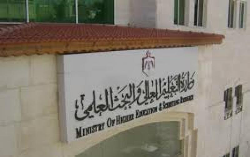 مجلس التعليم العالي يتخذ عدداً من القرارات بخصوص الجامعات الرسمية والخاصة